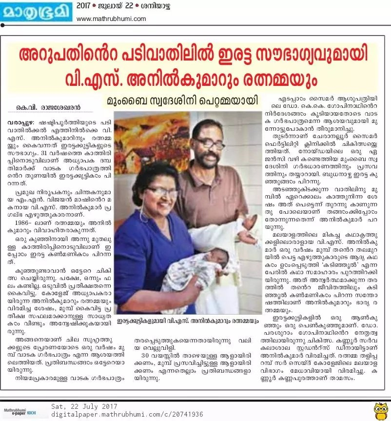 Surrogacy Mathrubhumi News